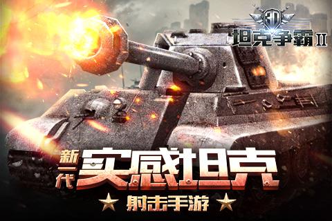 3D坦克争霸2图5