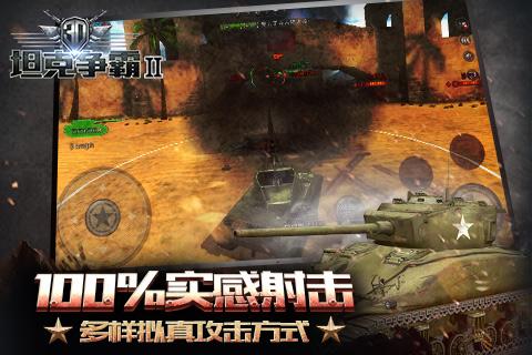 3D坦克争霸2图4