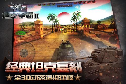 3D坦克争霸2图3