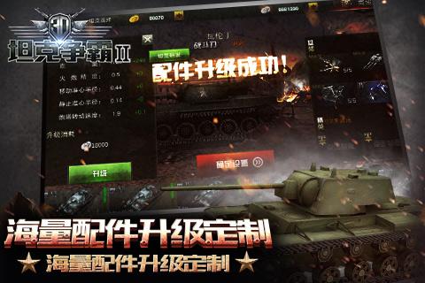 3D坦克争霸2图2