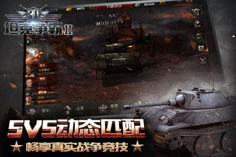 3D坦克争霸2图1