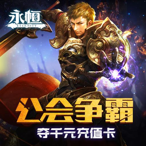 《永恒之翼》7月19日不删档测试公会争霸夺千元