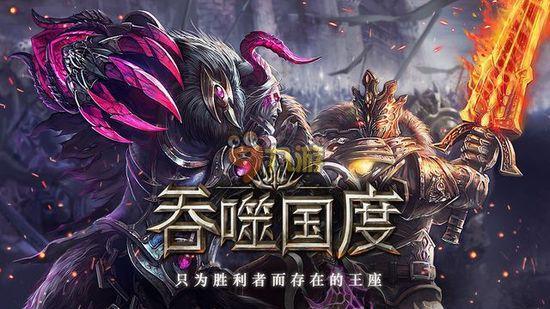 《吞噬国度》Gamevil策略RPG新作 支持中文版