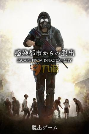《脱出游戏逃出感染都市》病毒都市战役即将爆发