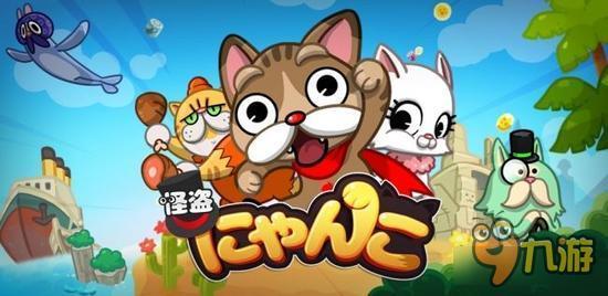 本作是一款益智休闲游戏,玩家在游戏中将会遇到各种可爱而又充满个性的猫咪们。玩家要在游戏中通过一笔画的方式来帮助猫咪怪盗们前进。游戏中统一到挂起啊玩家可能会需要帮助多位猫咪策划道路,玩家可以先好好思索再进行行动。游戏中还会有多个不同的障碍物出现,增加游戏的难度。