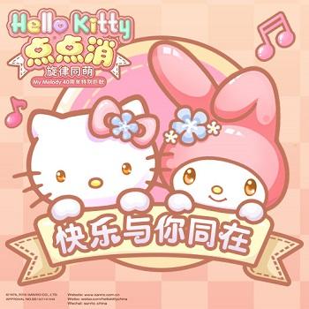 《凯蒂猫点点消》是一款萌萌哒创新型消除游戏,游戏简单可爱又好玩