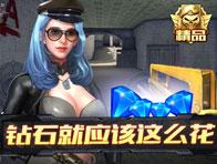 《反恐精英之枪王对决》新手钻石攻略