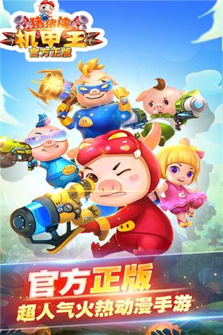 猪猪侠机甲王图5