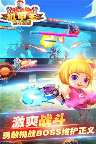 猪猪侠机甲王图3