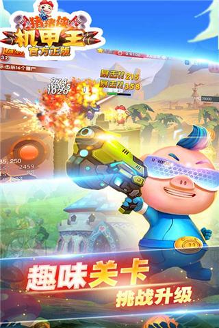 猪猪侠机甲王图2