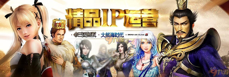天戏互娱获《死或生5》IP授权 8月将推手游beta版本