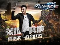 《全民枪战2-荣耀阵地》上线!