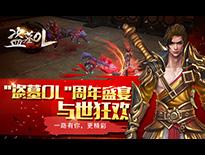 《盗墓OL》1周年 感恩庆典视频首曝光!