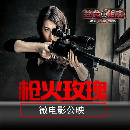 枪火玫瑰 《致命狙击》真人微电影公映