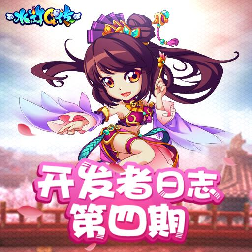《水浒Q传》开发者日志第四期:新增组队指挥系统