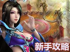 《蜀山天下》新手攻略 游戏基本系统玩法介绍