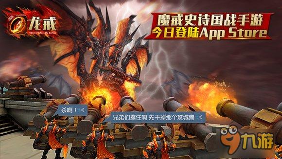 《龙戒》今日iOS上架骑龙攻城国战手游