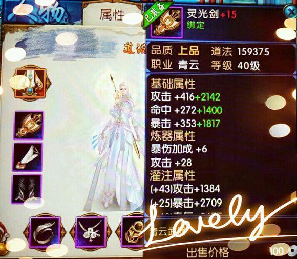《诛仙手游》提升战力 炼器、灌注、宝石最强攻略