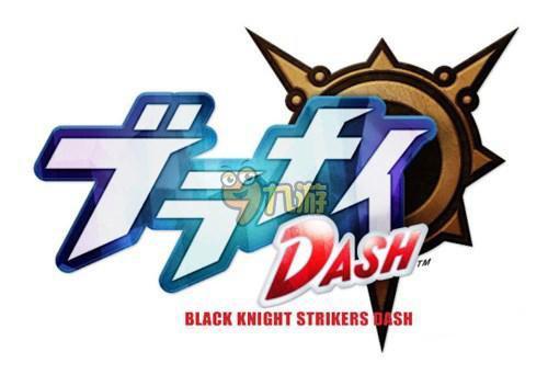 动作RPG新作《黑骑士冲锋队Dash》即将登陆