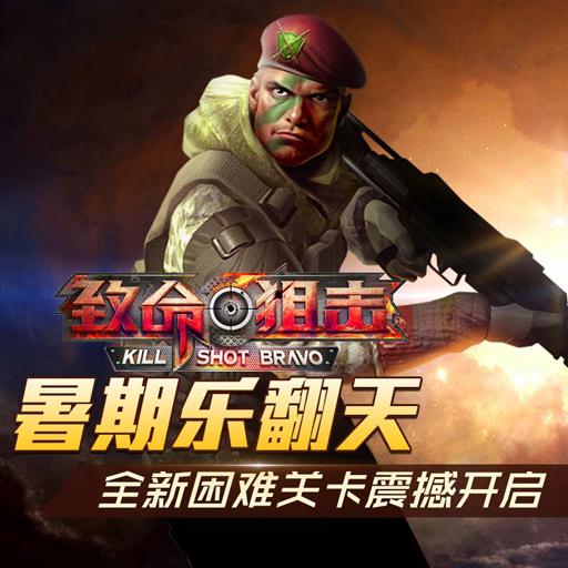 全新挑战 《致命狙击》区域10 正式开放!