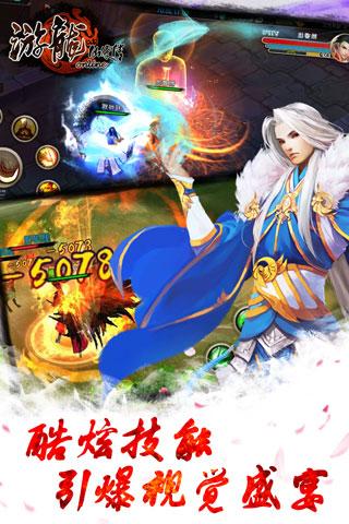 游龙仙侠传专区、游龙仙侠传下载、游龙仙侠传截图
