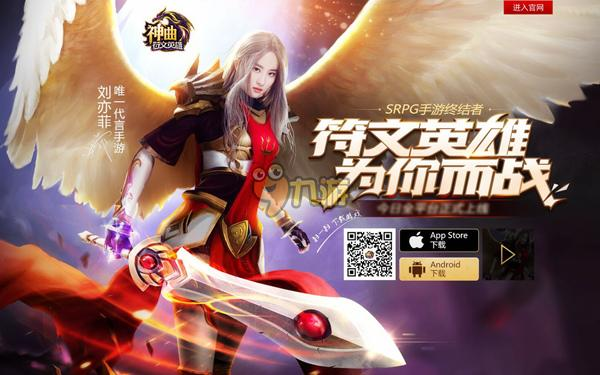 女神刘亦菲唯一代言 《神曲之符文英雄》7.7全平台上线