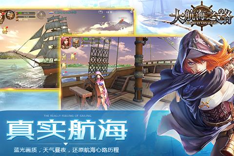 大航海之路图4