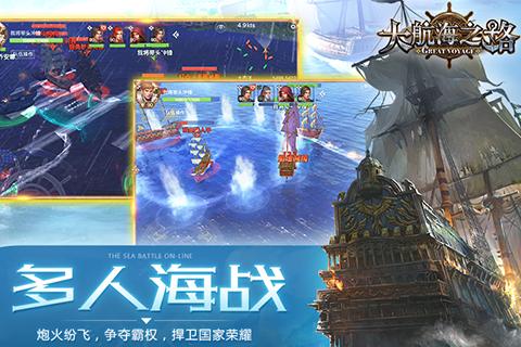大航海之路图3