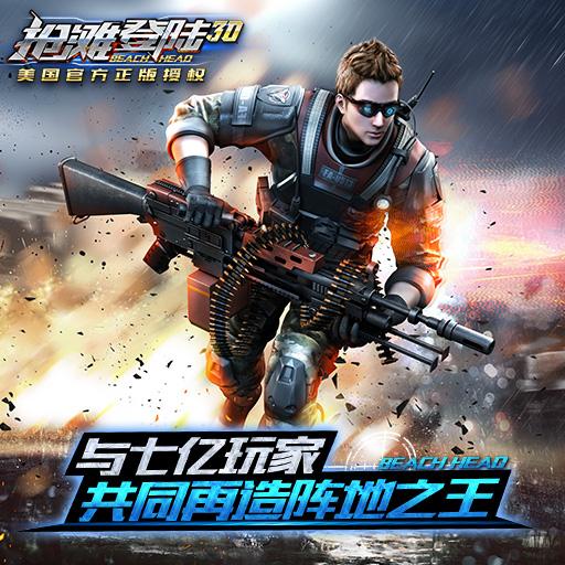 你的专属阅兵场《抢滩登陆3D》全系列武器展示