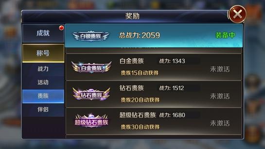 称号系统_幻城手游_九游手机游戏
