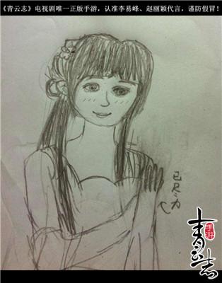 赵丽颖粉丝自制简笔画支持《青云志》手游