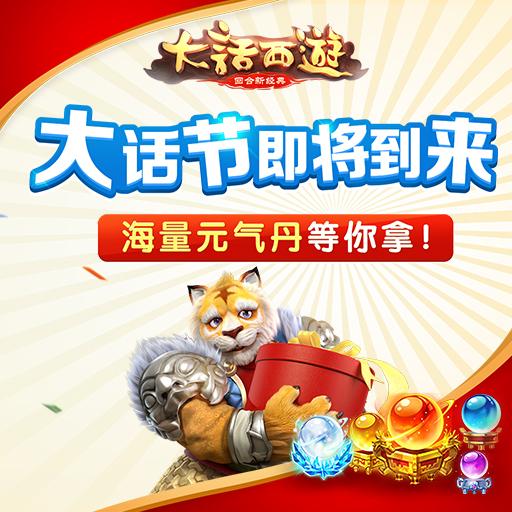《大话西游》手游版载千秋玩法揭秘