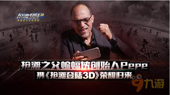 英雄互娱发布《抢滩登陆》正版授权手游作品《抢滩登陆3D》 今日全平台上线