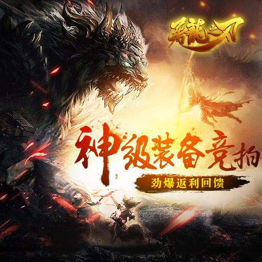《屠龙之刃》8月16-18日中元献礼神石轻松拿