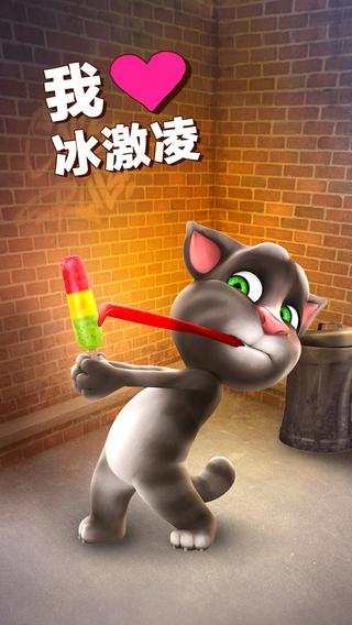 会说话的汤姆猫ios苹果版下载