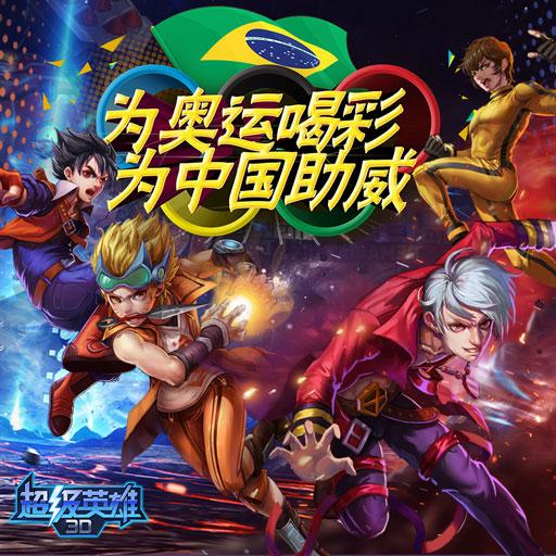 《超级英雄3D》奥运活动来袭—加油中国军团!