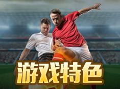 《足球大师黄金一代》之游戏特色
