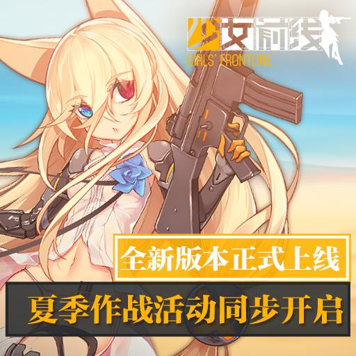 《少女前线》全新版本魔方行动8月11日公测