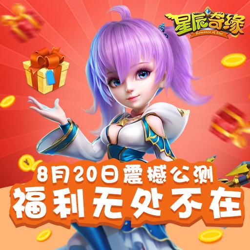 魔幻手游力作 《星辰奇缘》8月20日全平台公测