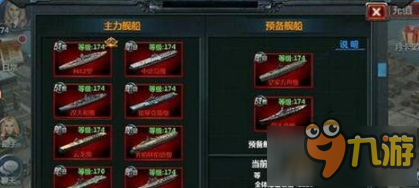 战舰帝国兑换红船经验分享细节决定成败
