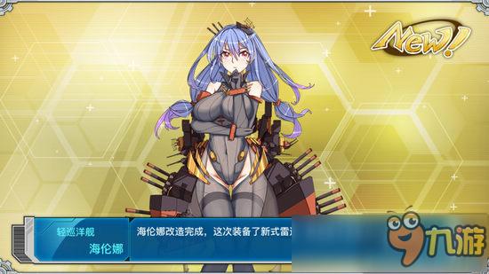 战舰少女r优先改造推荐