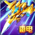 雷電戰機(戰神版)