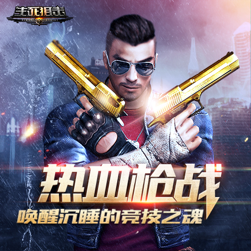 无端发布维权声明:坚决打击《生死狙击》盗版游戏
