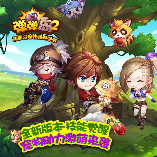 《弹弹岛2》8月24日新版来袭 宠物专属技能