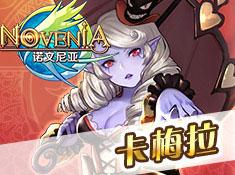 《诺文尼亚》英雄介绍-红魔女·卡梅拉