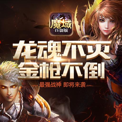 """《魔域口袋版》""""龙骑觉醒""""8月26日上线"""
