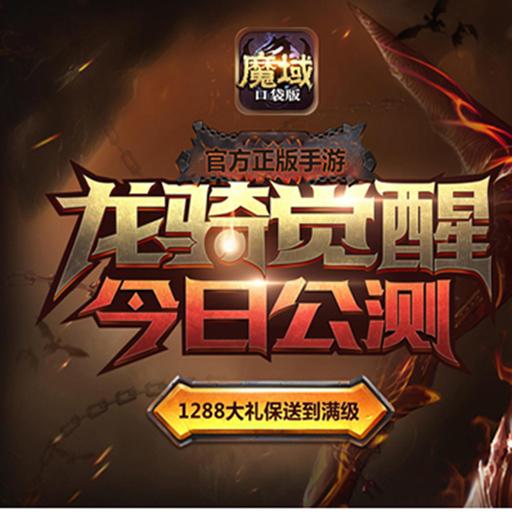 《魔域口袋版》 龙骑资料片8月26日公测