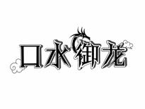 御龙首档三国动画《口水御龙》!第一期诸葛瞻篇