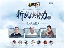 网易《小李飞刀》主题曲MV首曝