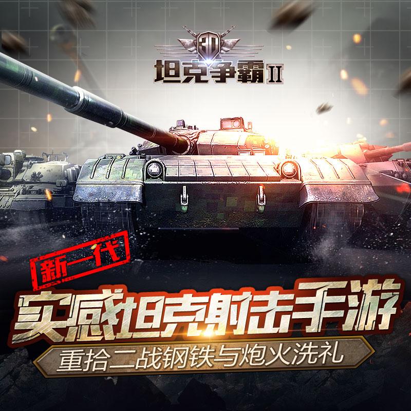 五张新版本截图读懂《3D坦克争霸2》核心玩法
